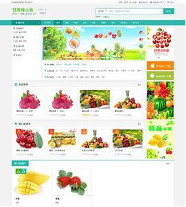 甘肃绿土地农业网站项