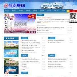 <b>甘肃海韵工贸集团有限公司网站项目</b>