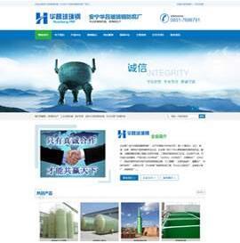 <b>安宁华昌玻璃钢防腐厂网站项目</b>