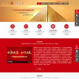 广州国衡投资管理有限公司网站项目