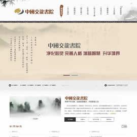 <b>中国交龙书院网站项目</b>