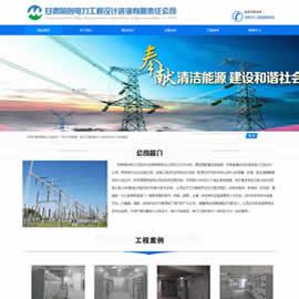 甘肃明创电力工程设计咨询有限责任公司网站项