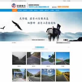 <b> 甘肃坤大公路工程建设有限公司网站项目</b>