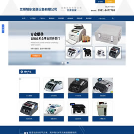 <b>兰州旭东金融设备有限公司网站项目</b>