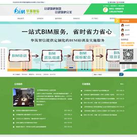 华筑智信修建科技有限公司网站项目