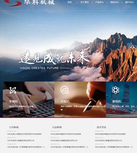 机械类企业网站