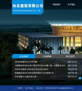 建筑类企业sbf胜博发官方sbf胜博发官方sbf胜博发官方网站