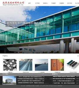 建材类企业网站