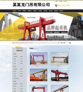建材类营销型网站