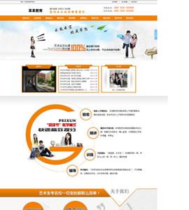 教育类营销型网站