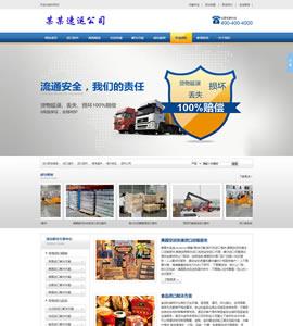 运输类营销型网站