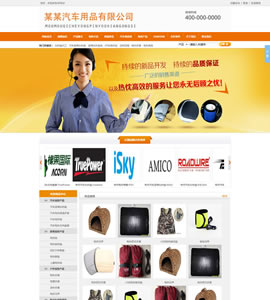 汽車用品類營銷型網站