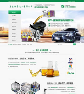 化工類營銷型網站
