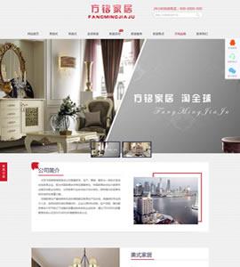 家居類營銷型網站