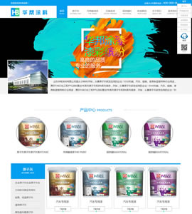 建材類營銷型網站