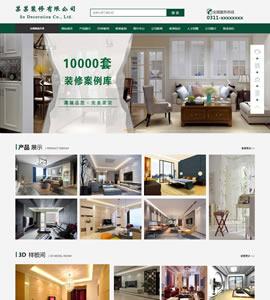 装饰类营销型网站