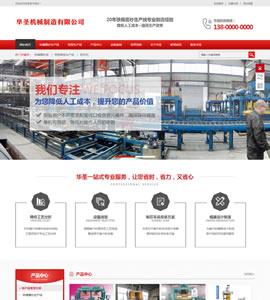 机械类营销型网站