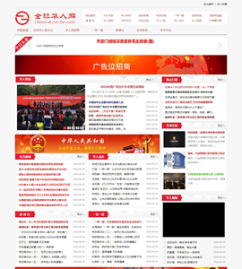 行业门户网站 |兰州启点网络
