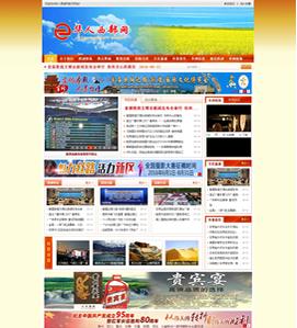 行業門戶網站 |蘭州啟點網絡
