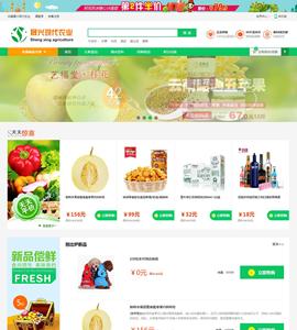绿色农产品购物网站
