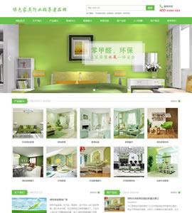 家居類企業網站