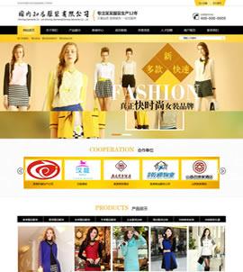 服裝服飾企業網站