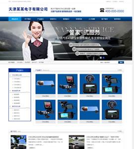 電子設備類企業網站