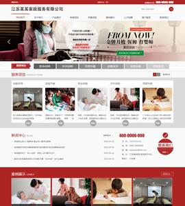 服務業企業網站