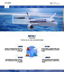 物流運輸服務類H5網站
