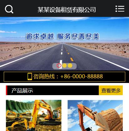 设备租赁类手机网站