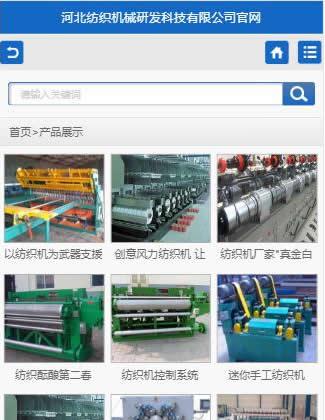 机械类手机网站