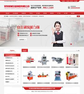 機械設備類企業網站
