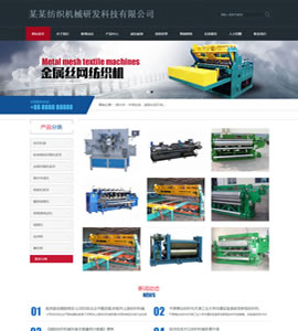 机械设备类企业网站