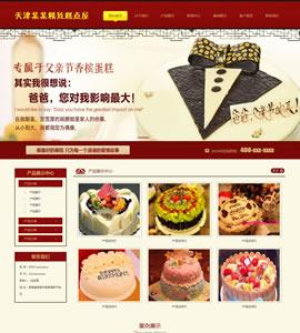 食品類企業網站