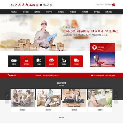 生活服务类企业网站