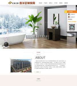 陇南市汇森工贸有限公司网站项目