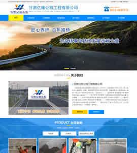 甘肅億隆公路工程網站項目