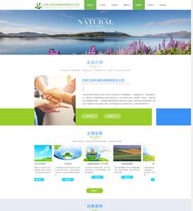 甘肃立田环境科技网站项目