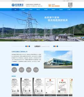 甘肅宏亞建設工程網站項目