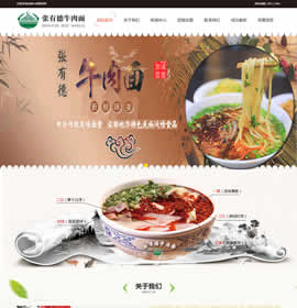 甘肅張有德餐飲管理網站項目