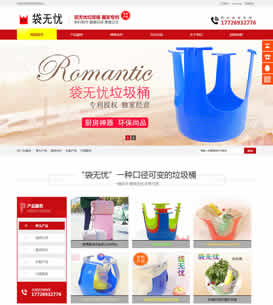 甘肅鑫隴源商貿網站項目