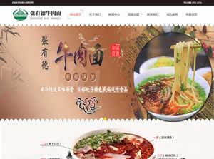 甘肃张有德餐饮管理网站项目