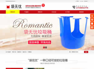 甘肃鑫陇源商贸网站项目