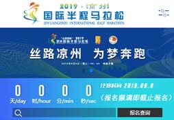 威武•凉州国际半程马拉松报名系统项目