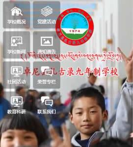 卓尼縣扎古錄九年制學校手機網站