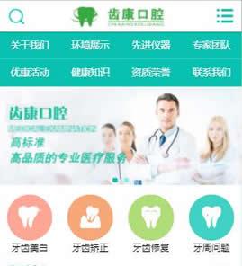 甘南齒康口腔醫院手機網站