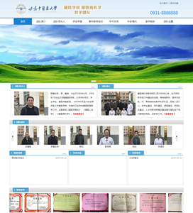 甘肅中醫藥大學藏醫學院-藏醫病機學教學團隊網