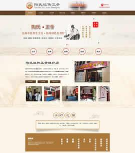 肅州區陶氏祖傳理療店網站項目