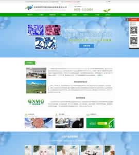 甘肅普諾貝康生物科技網站項目