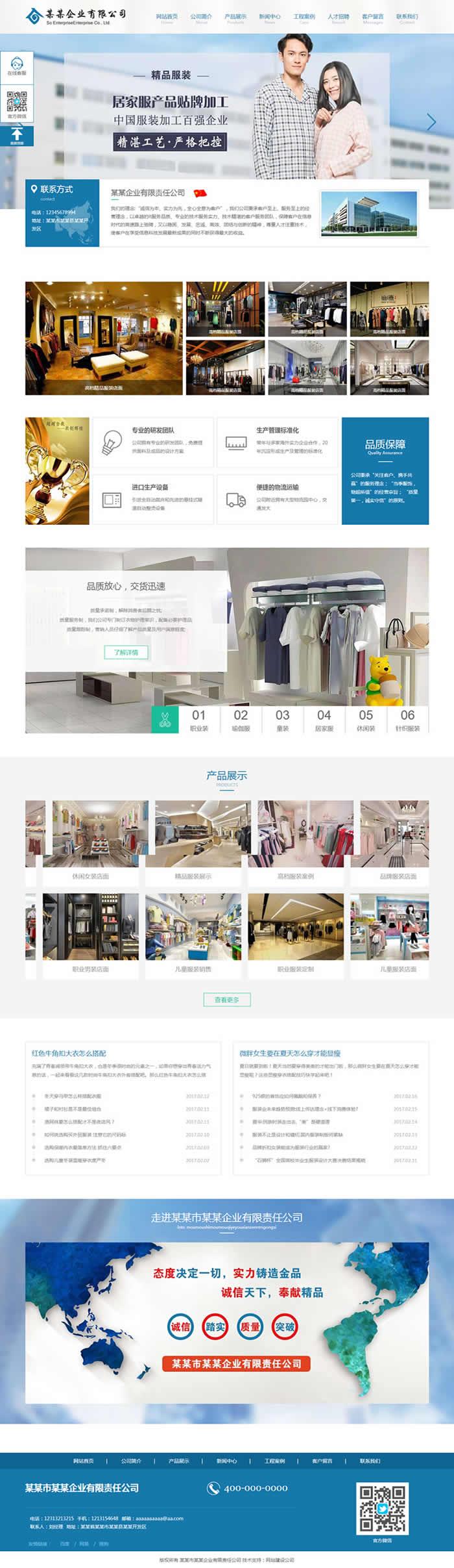 服装加工类企业网站